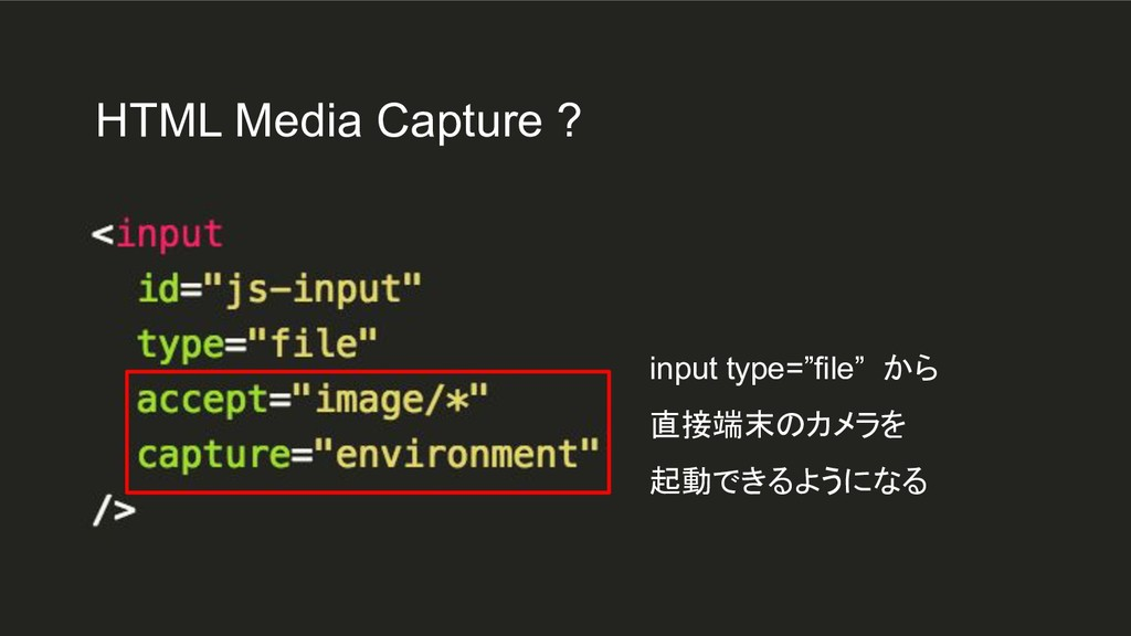 """HTML Media Capture ? input type=""""file"""" から 直接端末の..."""