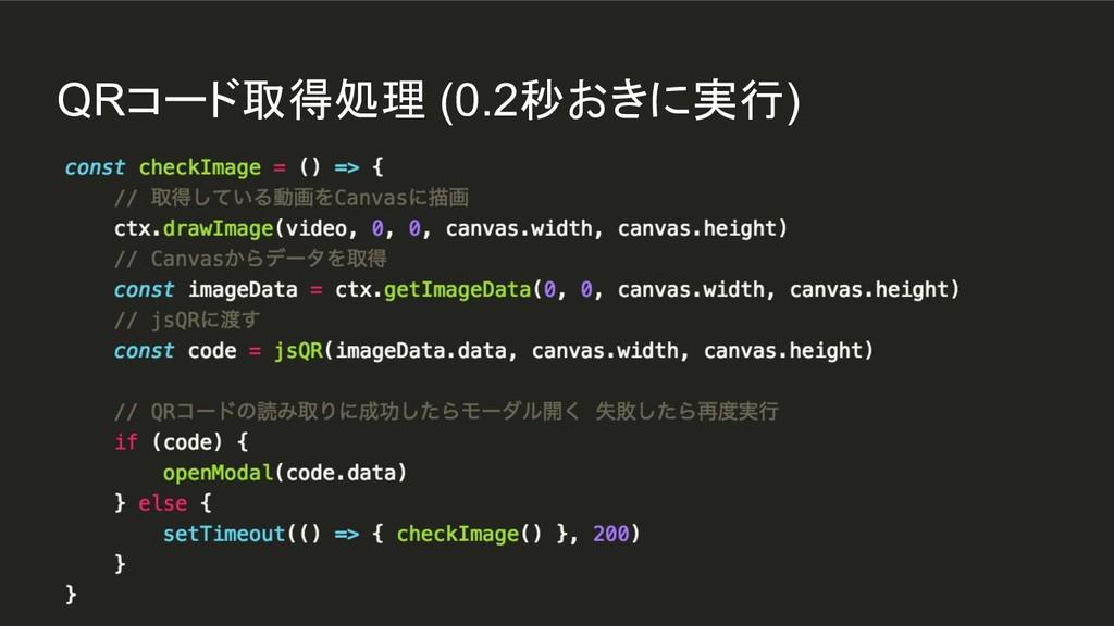 QRコード取得処理 (0.2秒おきに実行)