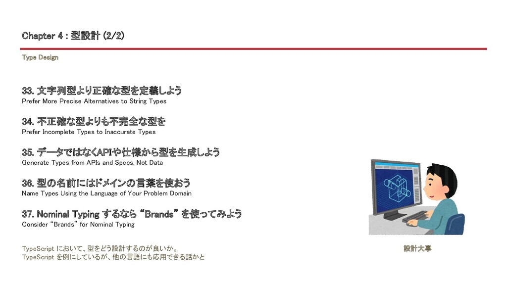 Chapter 4 : 型設計 (2/2)  Type Design 33. 文字列型より...