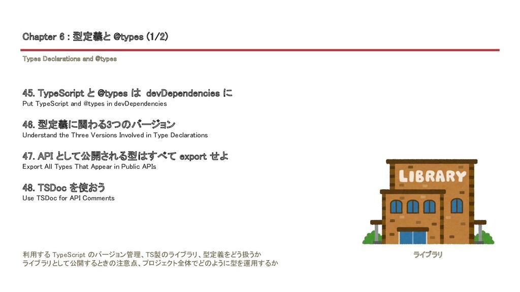 45. TypeScript と @types は devDependencies に  P...
