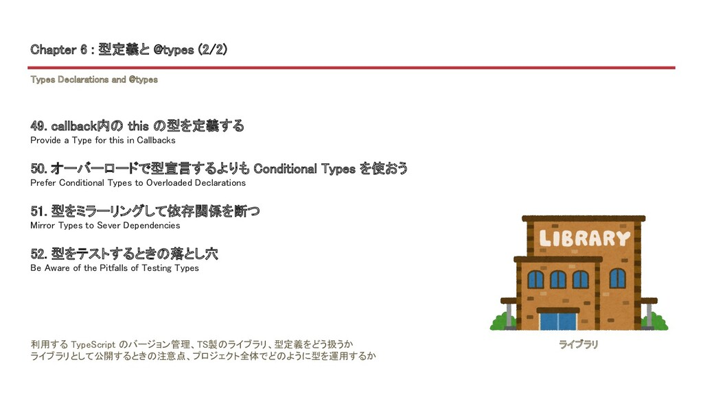 49. callback内の this の型を定義する  Provide a Type fo...