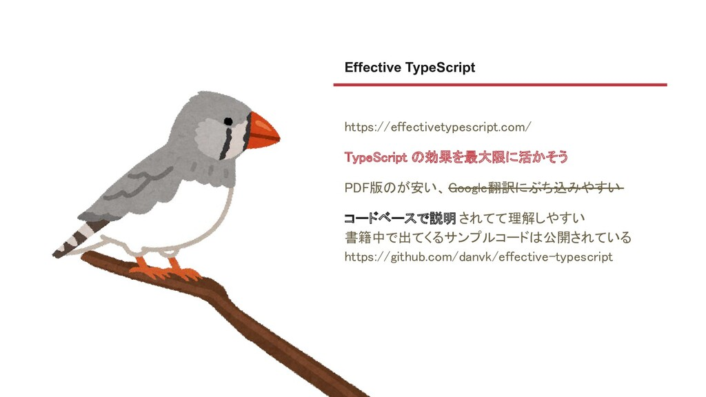 https://effectivetypescript.com/  TypeScript の...