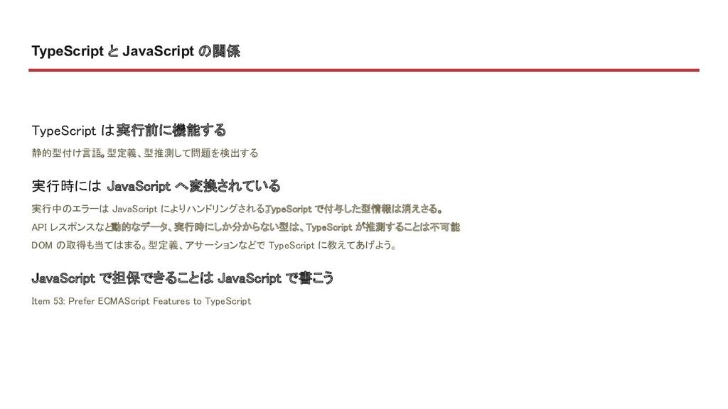 TypeScript と JavaScript の関係 TypeScript は実行前に機能す...