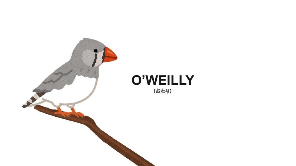 O'WEILLY (おわり)