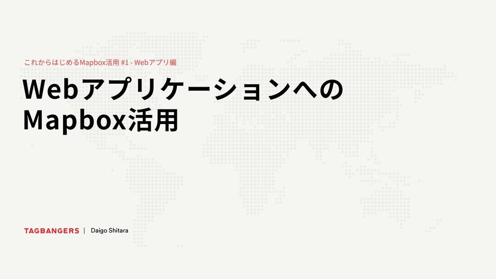 Web Mapbox | Daigo Shitara Mapbox #1 - Web
