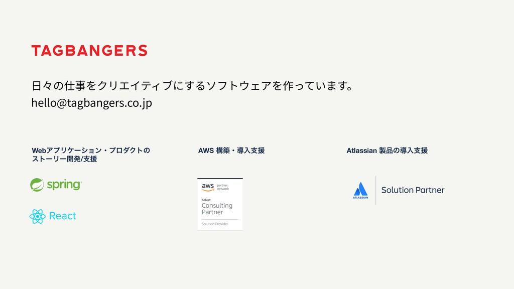 hello@tagbangers.co.jp WebΞϓϦέʔγϣϯɾϓϩμΫτͷ ετʔϦʔ...
