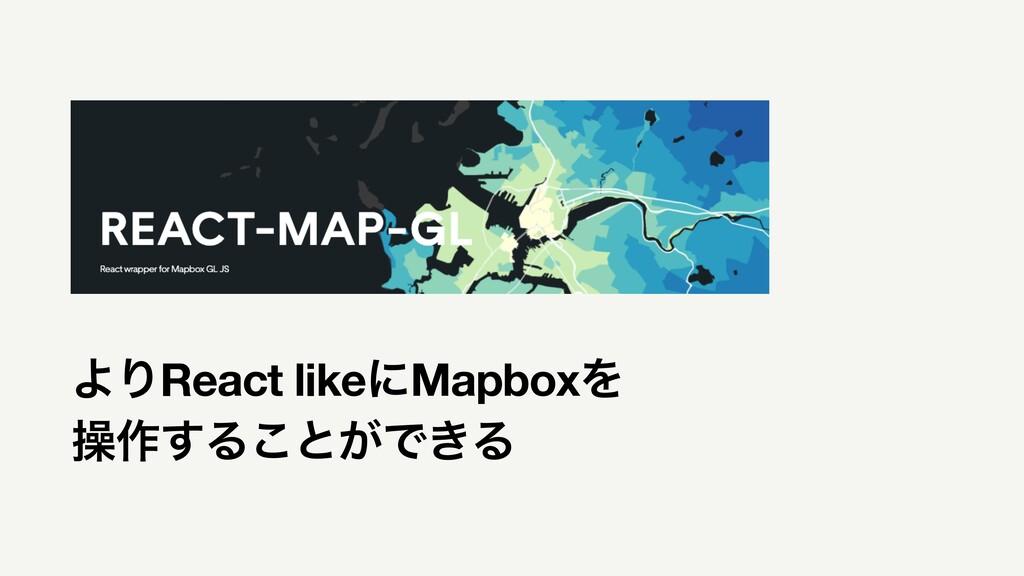 ΑΓReact likeʹMapboxΛ ૢ࡞͢Δ͜ͱ͕Ͱ͖Δ