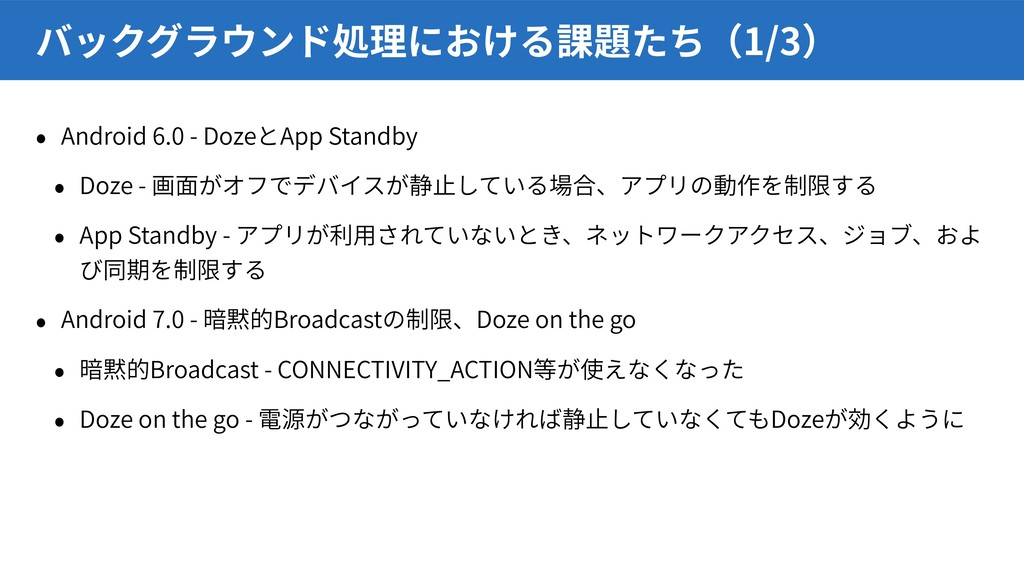 Android 6.0 - Doze App Standby Doze - App Stand...