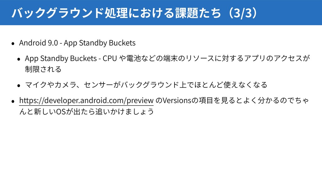 Android 9.0 - App Standby Buckets App Standby B...