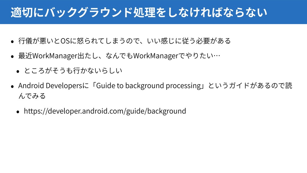 OS WorkManager WorkManager Android Developers G...