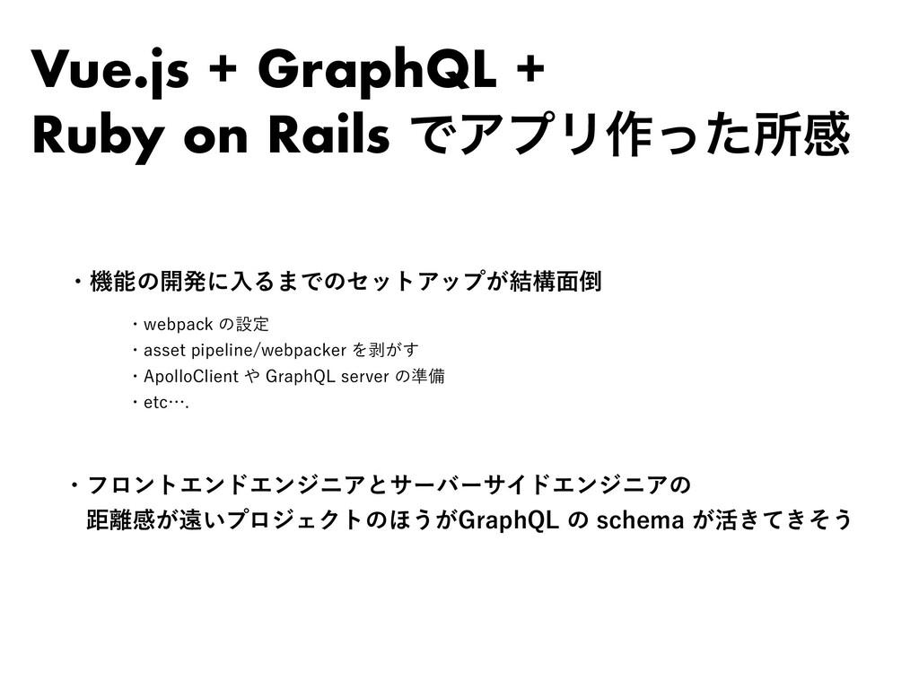 Vue.js + GraphQL + Ruby on Rails ͰΞϓϦ࡞ͬͨॴײ ɾػͷ...