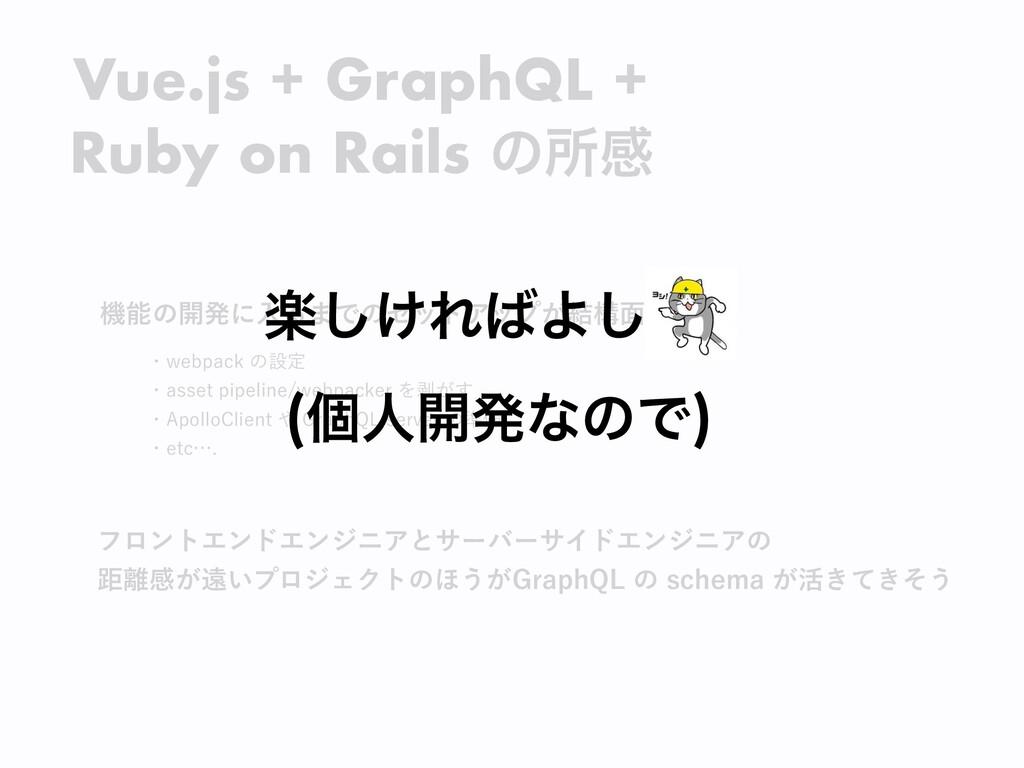 Vue.js + GraphQL + Ruby on Rails ͷॴײ ػͷ։ൃʹೖΔ·Ͱ...