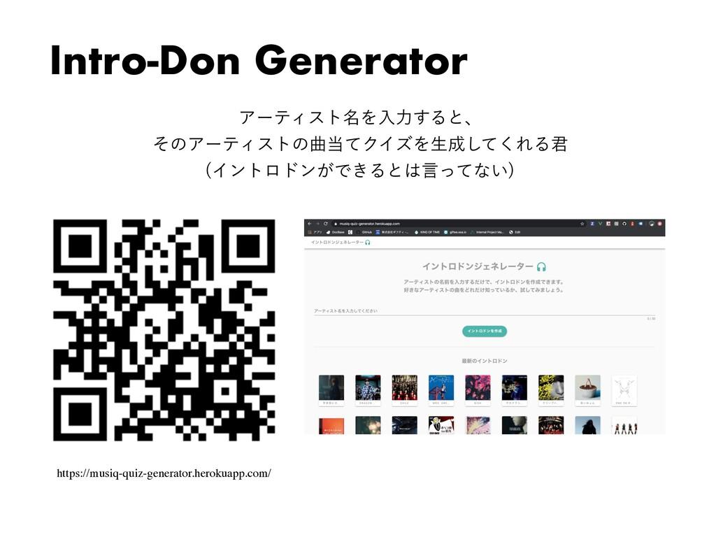 Intro-Don Generator ΞʔςΟετ໊Λೖྗ͢Δͱɺ ͦͷΞʔςΟετͷۂ...