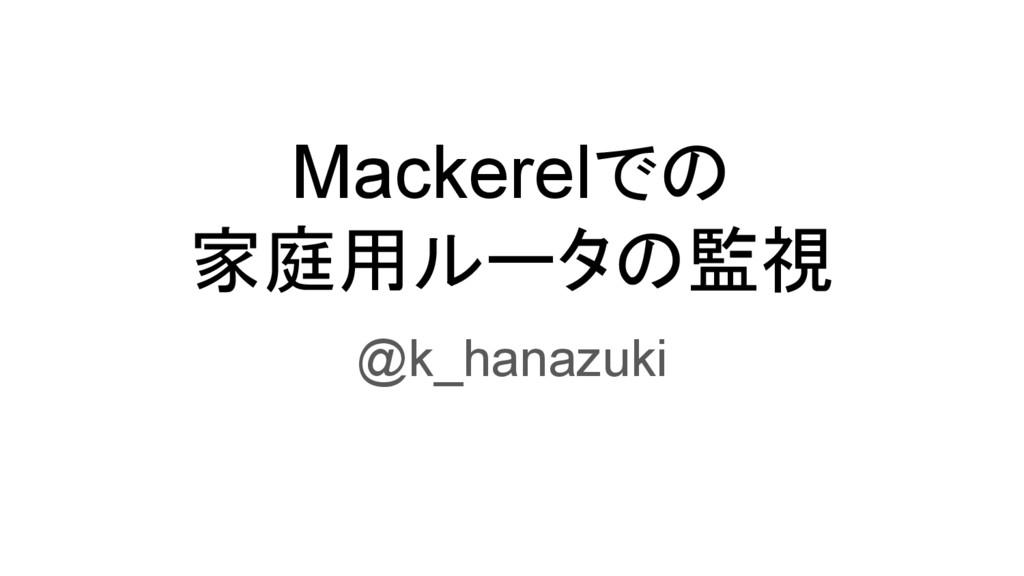 Mackerelでの 家庭用ルータの監視 @k_hanazuki
