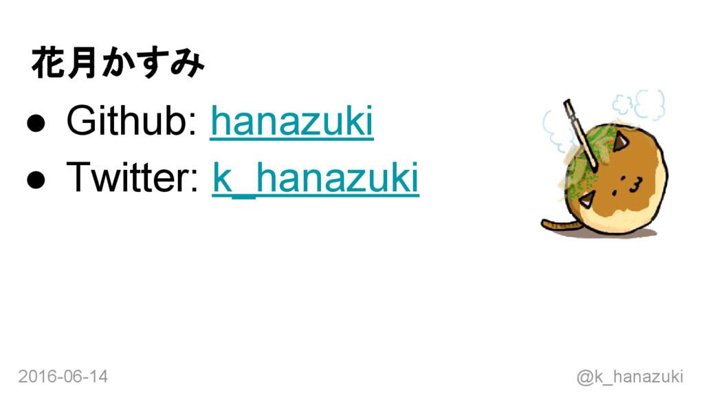 2016-06-14 @k_hanazuki 花月かすみ ● Github: hanazuki...