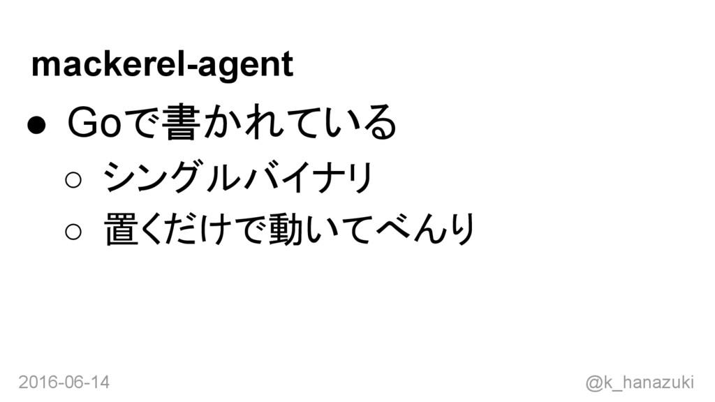 2016-06-14 @k_hanazuki mackerel-agent ● Goで書かれて...