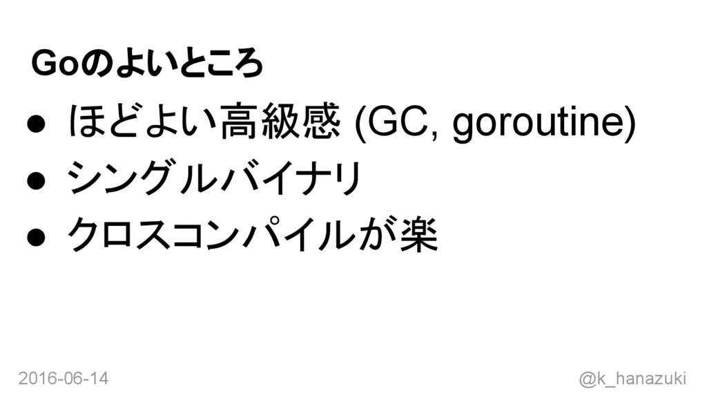 2016-06-14 @k_hanazuki Goのよいところ ● ほどよい高級感 (GC, ...