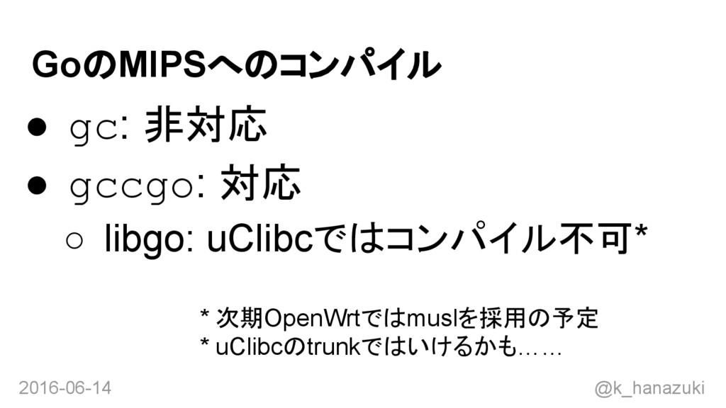 2016-06-14 @k_hanazuki GoのMIPSへのコンパイル ● gc: 非対応...