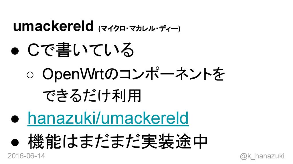2016-06-14 @k_hanazuki umackereld (マイクロ・マカレル・ディ...