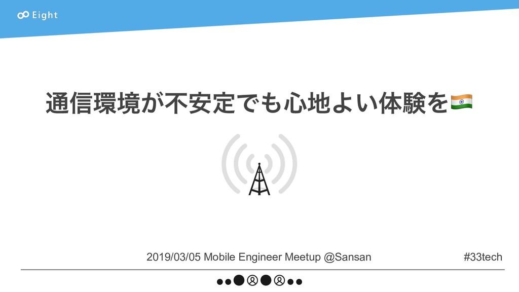 ௨৴ڥ͕ෆ҆ఆͰ৺Α͍ମݧΛ! 2019/03/05 Mobile Engineer M...