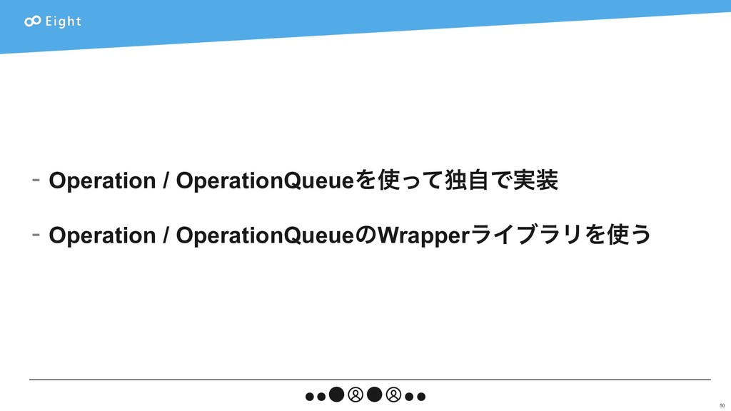 - Operation / OperationQueueΛͬͯಠࣗͰ࣮ - Operati...