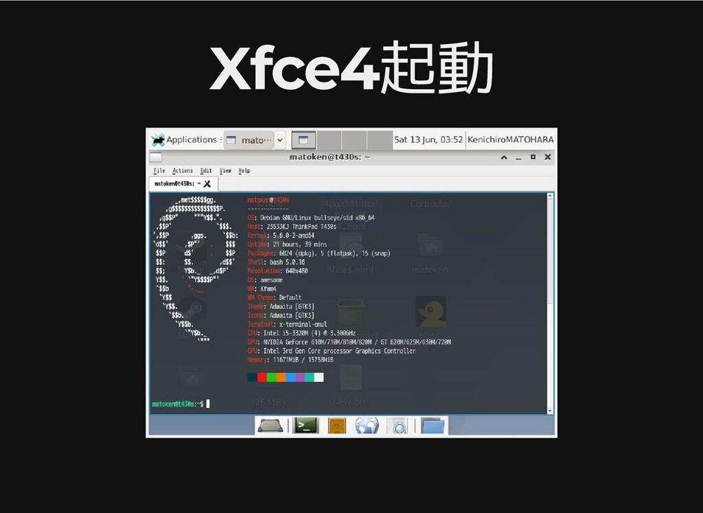 Xfce4起動 Xfce4起動