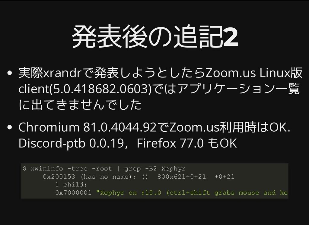 発表後の追記2 発表後の追記2 実際xrandrで発表しようとしたらZoom.us Linux...