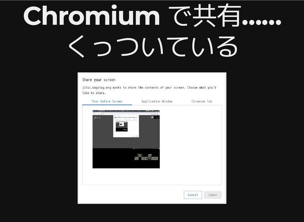 Chromium で共有…… Chromium で共有…… くっついている くっついている