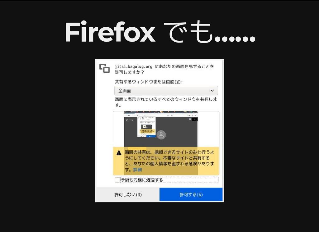 Firefox でも…… Firefox でも……