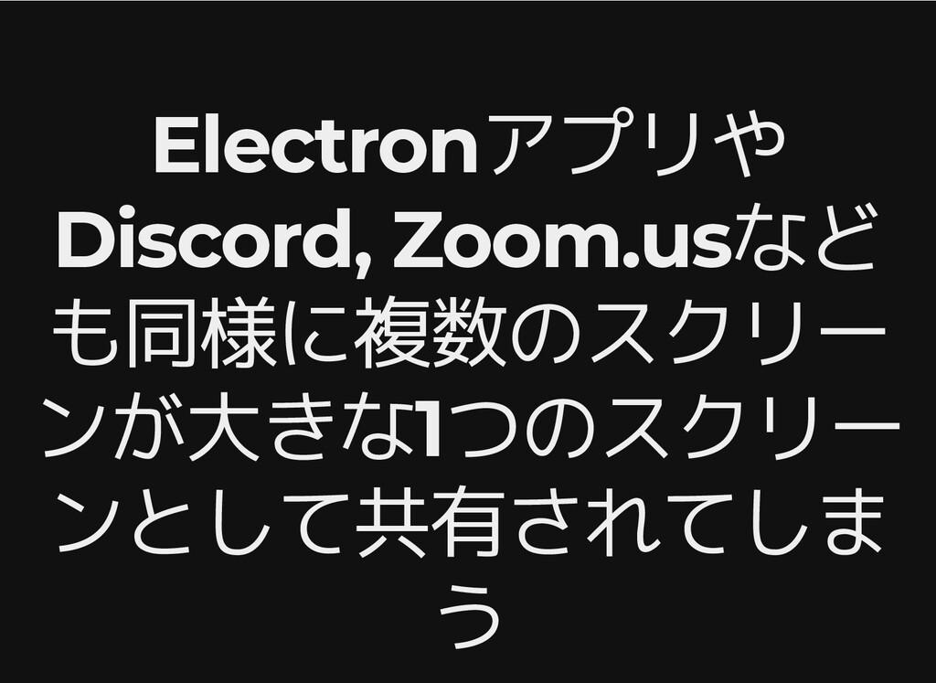 Electronアプリや Electronアプリや Discord, Zoom.usなど Di...