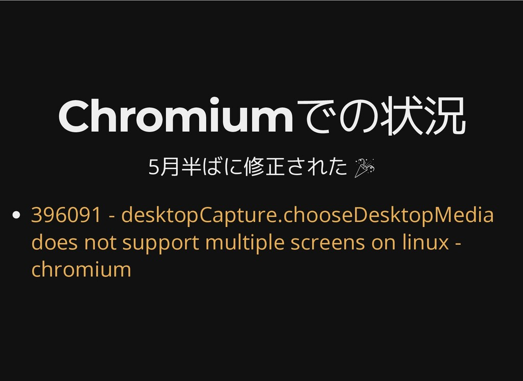 Chromiumでの状況 Chromiumでの状況 5月半ばに修正された  396091 - ...