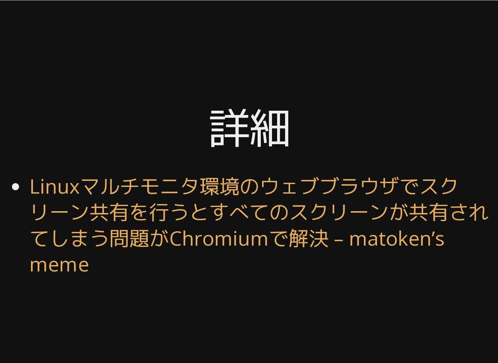 詳細 詳細 Linuxマルチモニタ環境のウェブブラウザでスク リーン共有を行うとすべてのスクリ...