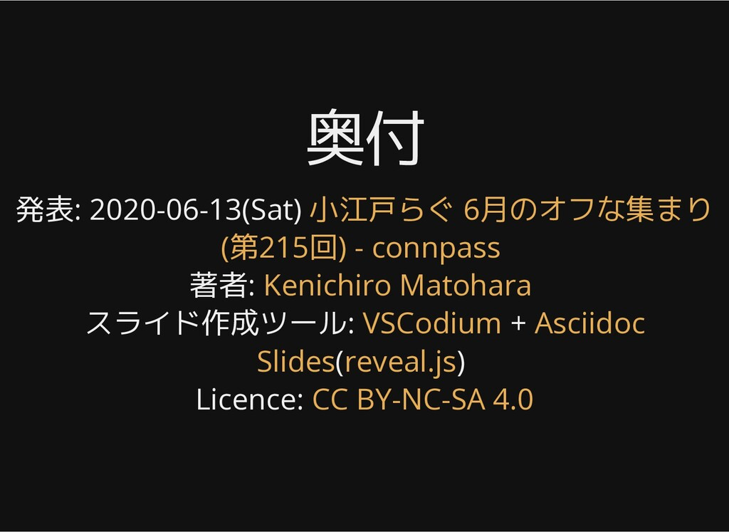 奥付 奥付 発表: 2020-06-13(Sat) 著者: スライド作成ツール: + ( ) ...