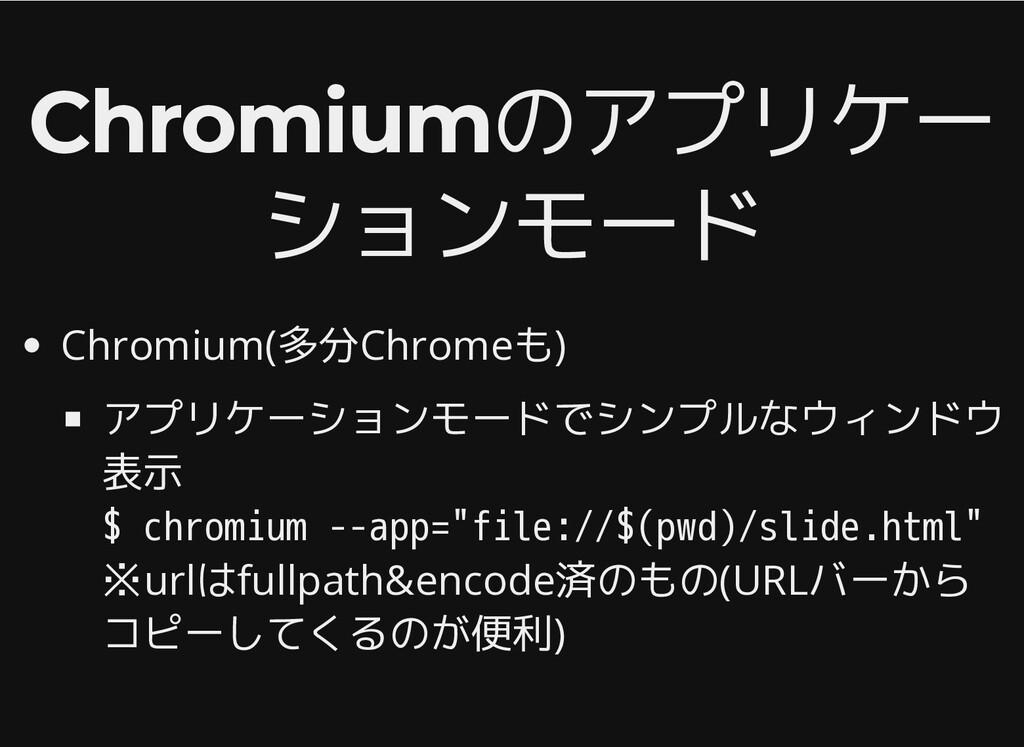 Chromiumのアプリケー Chromiumのアプリケー ションモード ションモード Chr...