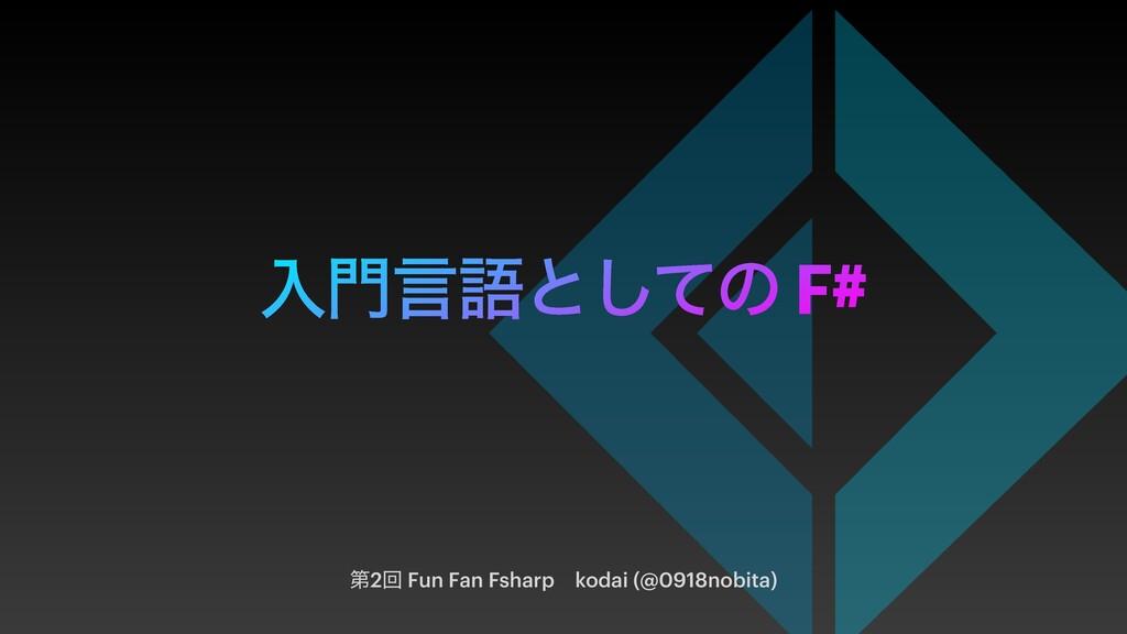 ೖݴޠͱͯ͠ͷ F# ୈ2ճ Fun Fan Fsharpɹkodai (@0918nobi...