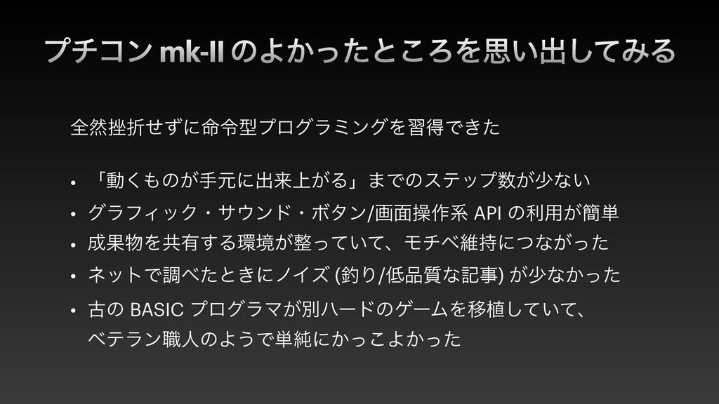 ϓνίϯ mk-Ⅱ ͷΑ͔ͬͨͱ͜ΖΛࢥ͍ग़ͯ͠ΈΔ શવ࠳ંͤͣʹ໋ྩܕϓϩάϥϛϯάΛशಘ...
