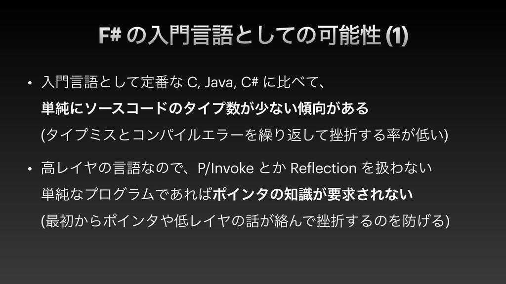 F# ͷೖݴޠͱͯ͠ͷՄੑ (1) • ೖݴޠͱͯ͠ఆ൪ͳ C, Java, C# ʹൺ...