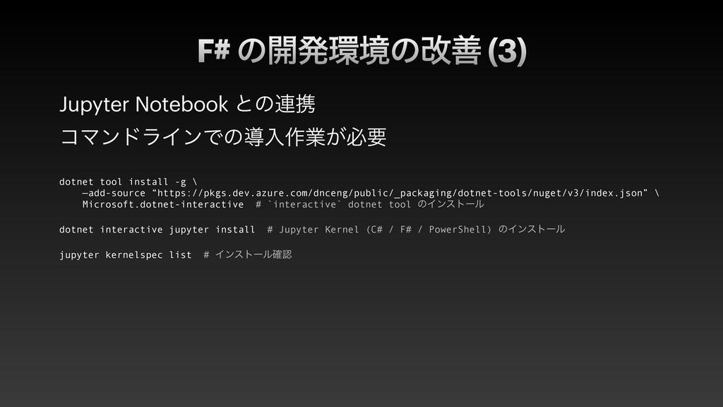 F# ͷ։ൃڥͷվળ (3) Jupyter Notebook ͱͷ࿈ܞ  ίϚϯυϥΠϯ...