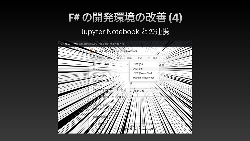 F# ͷ։ൃڥͷվળ (4) Jupyter Notebook ͱͷ࿈ܞ