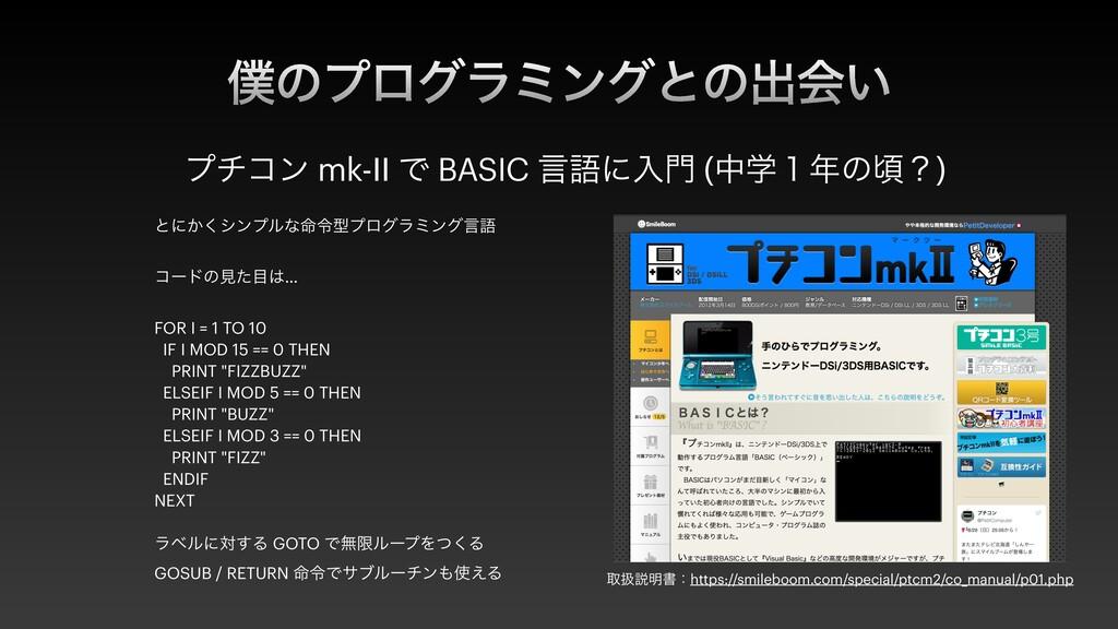 ͷϓϩάϥϛϯάͱͷग़ձ͍ ϓνίϯ mk-Ⅱ Ͱ BASIC ݴޠʹೖ (தֶ̍ͷࠒʁ...