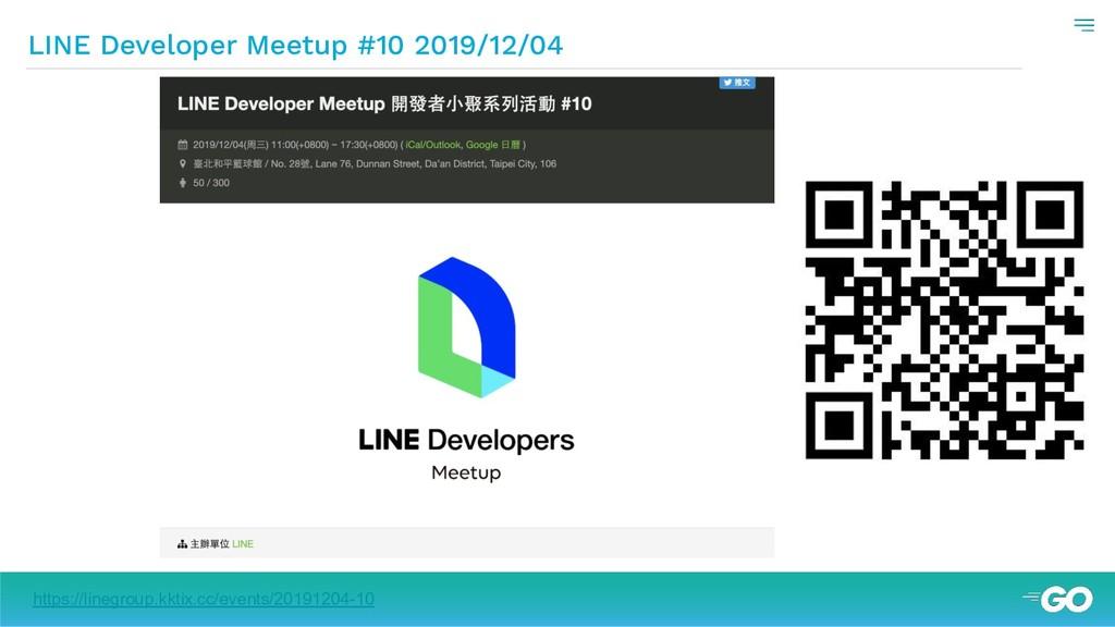 LINE Developer Meetup #10 2019/12/04 https://li...