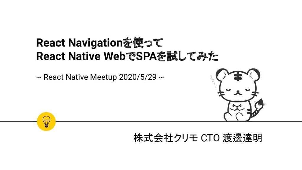 株式会社クリモ CTO 渡邊達明 React Navigationを使って React Nat...