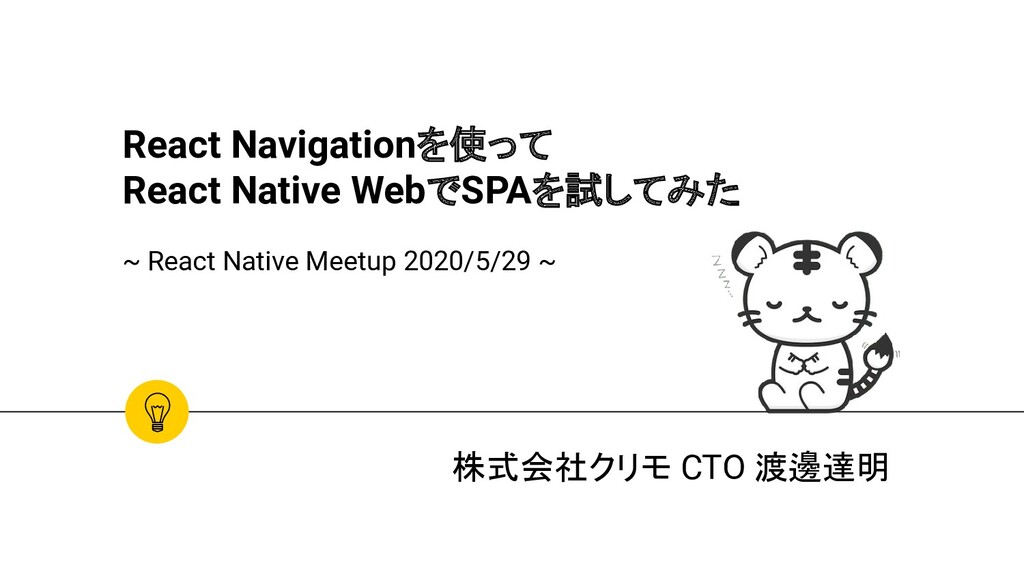 React Navigationを使って React Native WebでSPAを試してみた ~ React Native Meetup 2020/5/29 ~ site cover image