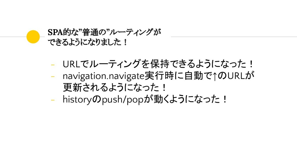 """SPA的な""""普通の""""ルーティングが できるようになりました! - URLでルーティングを保持で..."""