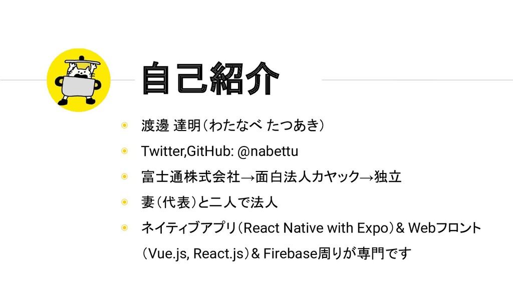 ◉ 渡邊 達明(わたなべ たつあき) ◉ Twitter,GitHub: @nabettu ◉...