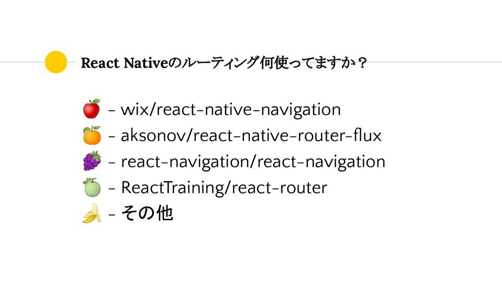 - wix/react-native-navigation  - aksonov/react...