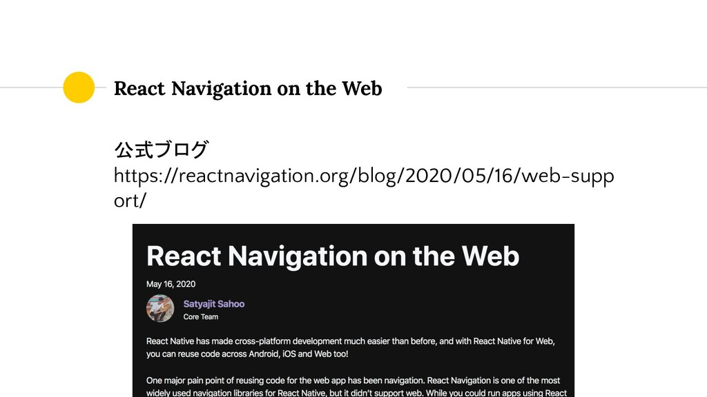 React Navigation on the Web 公式ブログ https://react...