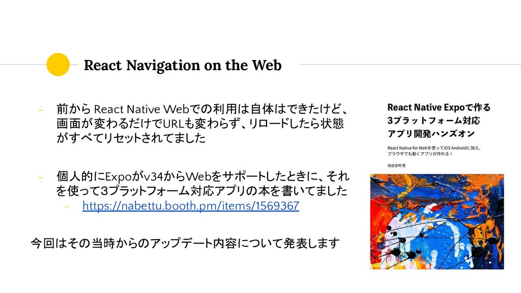 React Navigation on the Web - 前から React Native ...