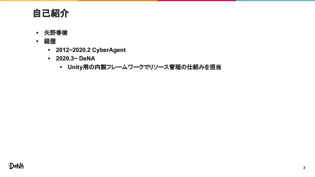 自己紹介 2 • 矢野春樹 • 経歴 • 2012~2020.2 CyberAgent • 2...