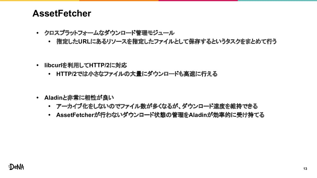 AssetFetcher • クロスプラットフォームなダウンロード管理モジュール • 指定した...
